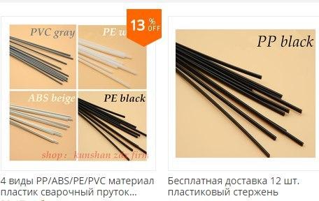 Продавец с разными вариантами пластиковых электродов например для ремонта бамперов