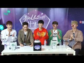 [해요TV] 뉴이스트의 사생활 2회 30분 하이라이트