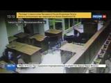 Новости на «Россия 24» • Плюс адвокат со стулом: новое видео перестрелки в суде с бандой ГТА