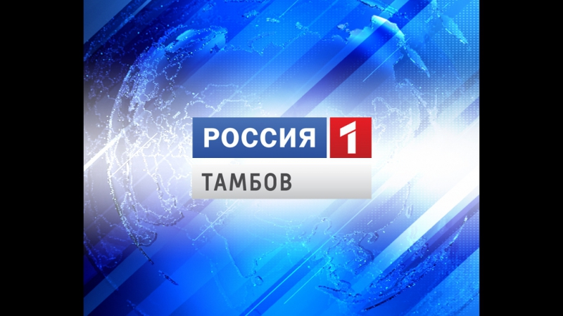 Переход с ГТРК Тамбов на Россия-1 (25.02.2017)