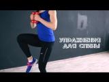 Упражнения для спины. Королевская осанка