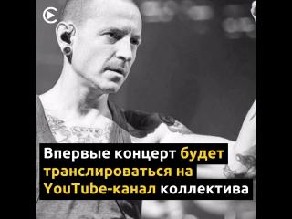 Концерт Linkin Park будет на YouTube-канале группы