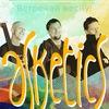 Asketics в Вермеле|Весенний концерт!
