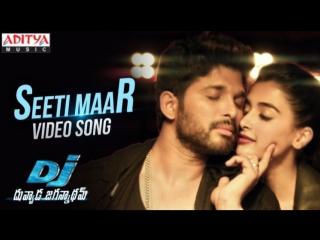 "Клип ""Seeti Maar"" из фильма ""Duvvada Jagannadham (DJ)"" - Аллу Арджун, Пуджа Хегде"