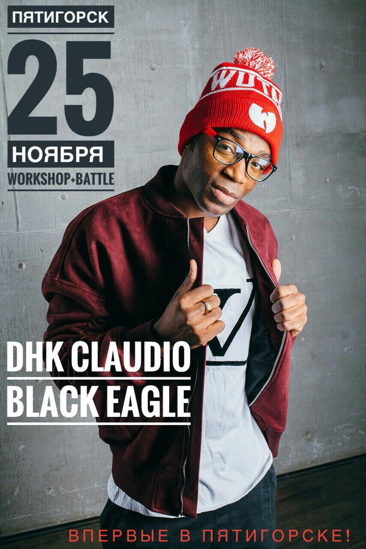 Афиша Пятигорск DHK Claudio Black Eagle в Пятигорске!
