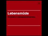 Уроки немецкого: базовый курс №4
