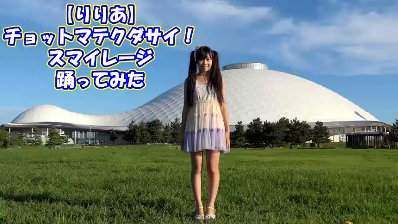 【Lilianyan】Choto Mate Kudasai! S/mileage TRIED DANCING sm18910801
