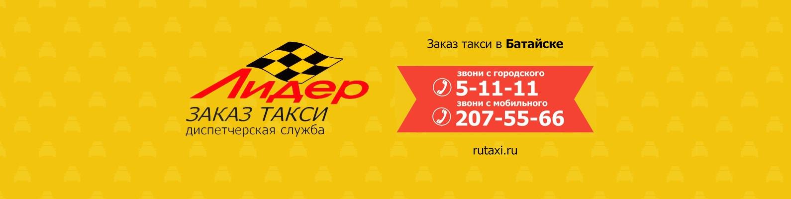 Номер такси в городе батайск