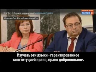 Путин: «Заставлять человека учить язык, который для него родным не является, недопустимо»