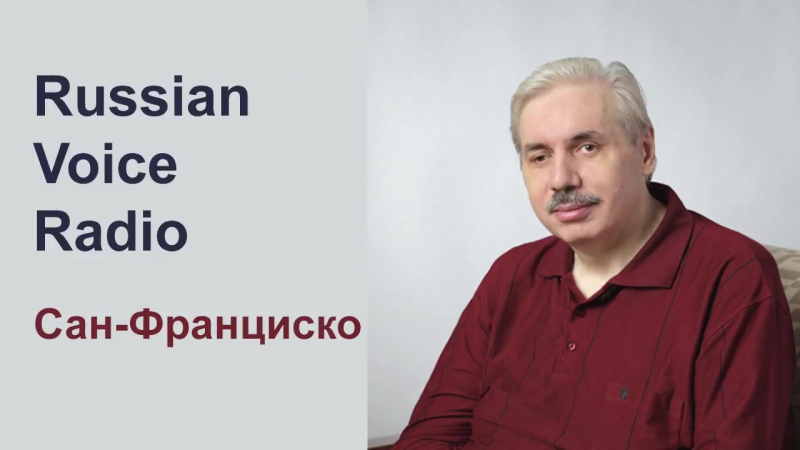 Russian Voice Radio. Сан-Франциско. Интервью Н.В.Левашова