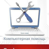Ремонт компьютеров ноутбуков в Екатеринбурге ЕКБ