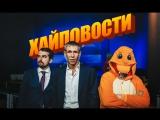 Алексей Панин  «Хайповости», выпуск 1 (осторожно, матперемат!)