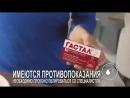 Реклама Гастал Изжога Шоу
