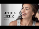 Ирина Шейк для Intimissimi