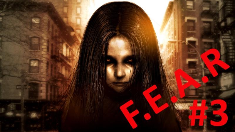 F.E.A.R. 3 - Федеральная Единица Агрессивного Реагирования