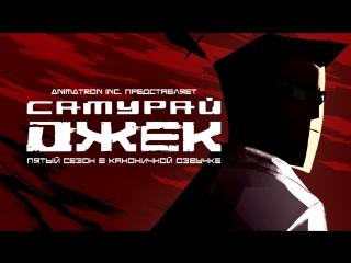 Самурай Джек - 5 сезон | Русская Озвучка | Трейлер
