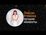 Лучшие моменты ОК на связи! с Ляйсан Утяшевой
