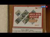 Сюжет Вести-Алтай о новом офисе Жилищной инициативы