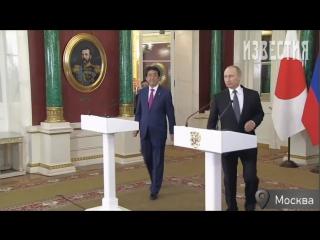 Прямая трансляция пресс-конференции президента России Владимира Путина и премьер-министра Японии Синдзо Абэ