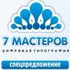 """Типография """"7 мастеров"""", Киров"""