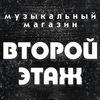"""Музыкальный магазин """"Второй Этаж"""" (г.Тула)"""