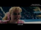 2017:  Трейлер фильма «Я, Тоня» #1 (русские субтитры)