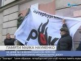 Доска памяти Майка Науменко  появилась на доме 1 в Волоколамском переулке.