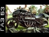 Мужик собрал мотоцикл из ГАЗ 53 V8 на 200 л.с. Разгон до 100 за 2 сек. Машина св