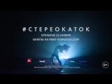 Стереокаток в Парке Горького