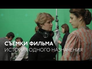 На съёмках фильма Авдотьи Смирновой «История одного назначения»