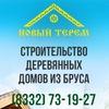 Новый Терем. Дома из Бруса + Каркасные в Кирове