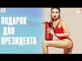 Эротический календарь Путину от модели MAXIM