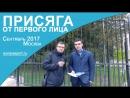 Присяга в Москве от первого лица. Сентябрь 2017. Румынское гражданство.