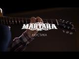 Мантана - Акустика (Preview)