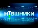 НТВшники: Над чем смеётся Россия? (11.12.2009)