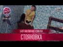 Батл наклонная комната Стояновка Лига Смеха новый сезон