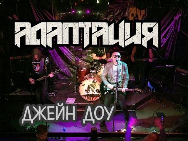Адаптация – Джейн Доу (Петербург 14.04.2017)