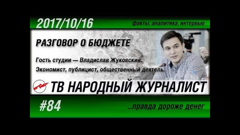 ТВ НАРОДНЫЙ ЖУРНАЛИСТ 84 «Разговор о бюджете» Владислав Жуковский