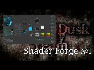 Shader Forge урок 1