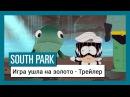 South Park The Fractured But Whole Игра ушла на золото Трейлер