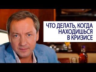 ЧТО ДЕЛАТЬ, КОГДА НАХОДИШЬСЯ В КРИЗИСЕ Роман Василенко #советмиллионера