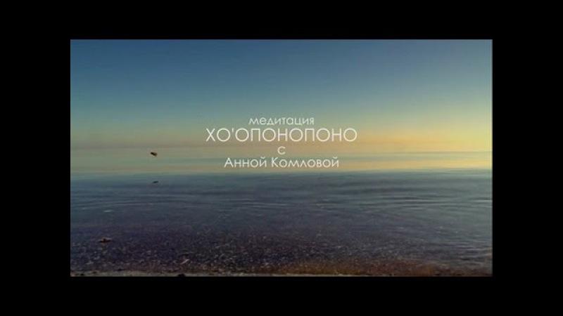 Хо'опонопоно || 11 минут глубокой медитации с Анной Комловой || Техника исправления ошибок