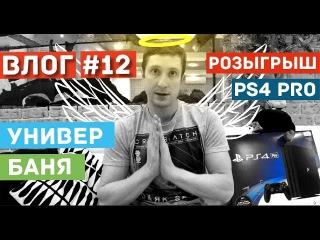 Универ. Баня. Розыгрыш Sony PS4 Pro. Делай дело. Фильм Почему он.