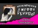 Приключения Джеффа комикс Creepypasta 1 часть