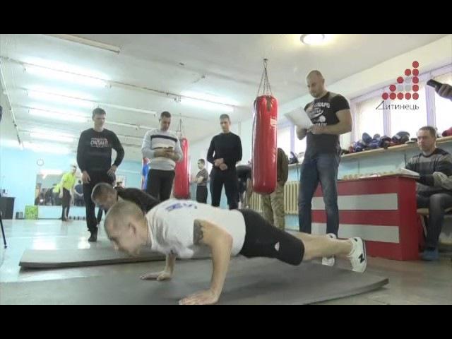 Кандидати в муніципальну поліцію здавали спортивні іспити.