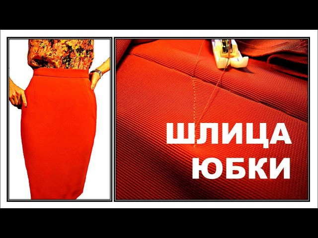Шлица юбки   Нестандартная обработка заднего шва юбки с молнией и шлицей   Любовь Комиссарова