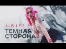 Jubilee — Темная Сторона