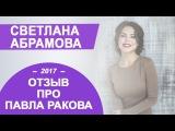 Телеведущая Первого канала Светлана Абрамова о Павле Ракове