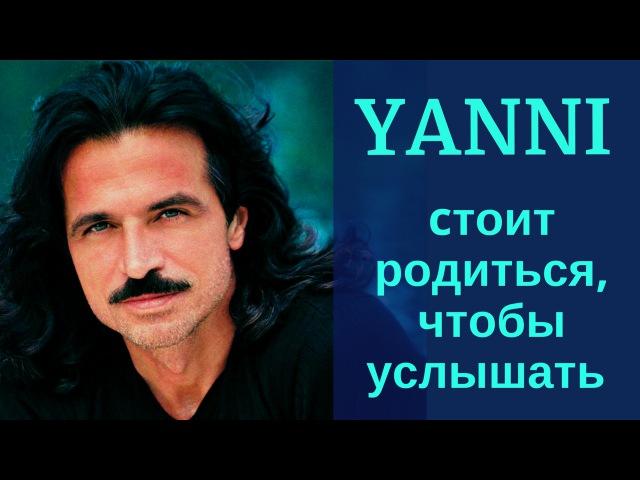 Yanni Стоит родиться и жить чтобы услышать это Самая красивая вдохновляющая музыка