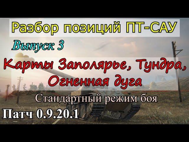 [World of Tanks] Разбор позиций ПТ-САУ на картах Заполярье, Тундра и Огненная дуга [0.9.20] 3